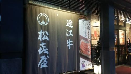 松喜屋 (2)