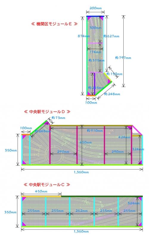 モジュール台枠考査 最終1