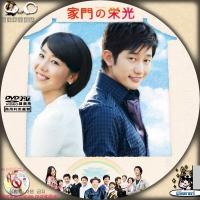 家門の栄光DVD