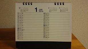 151230卓上カレンダー1