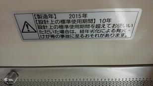 160109換気扇2