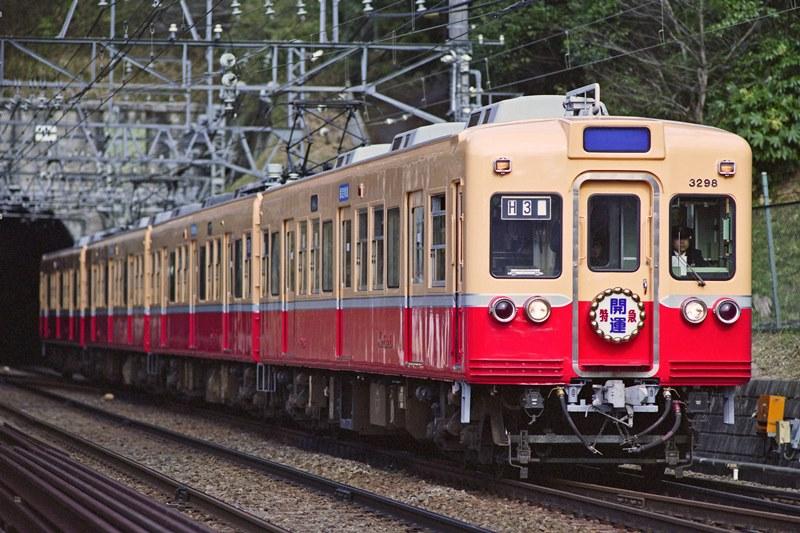 2007年1月28日 公津の杜~宗吾参道にて