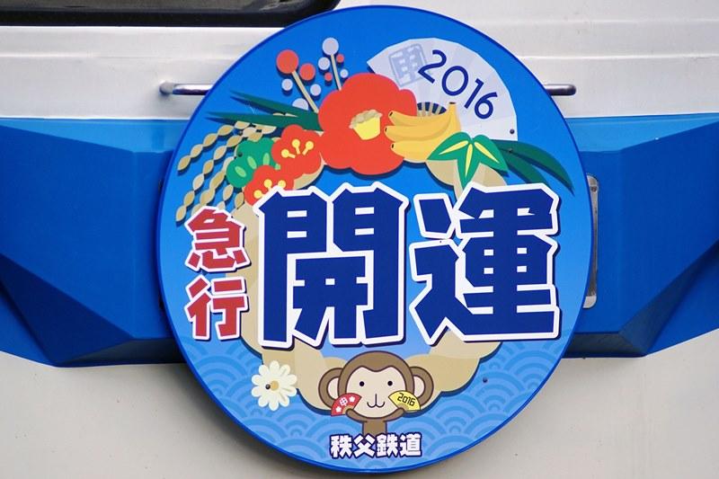 2016年1月2日 熊谷にて