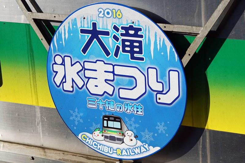 2016年1月28日 武川にて