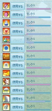 錬金スキル2-1