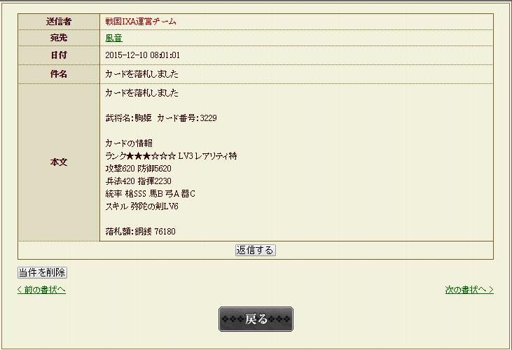 12月17日 駒姫落札