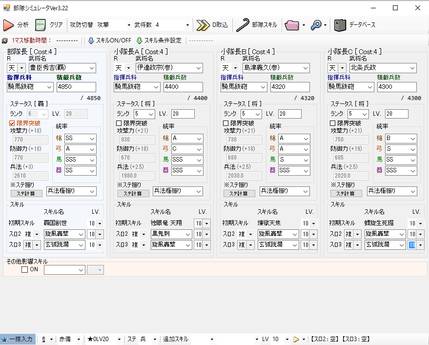 12月31日 4コス砲天4名部隊シミュ