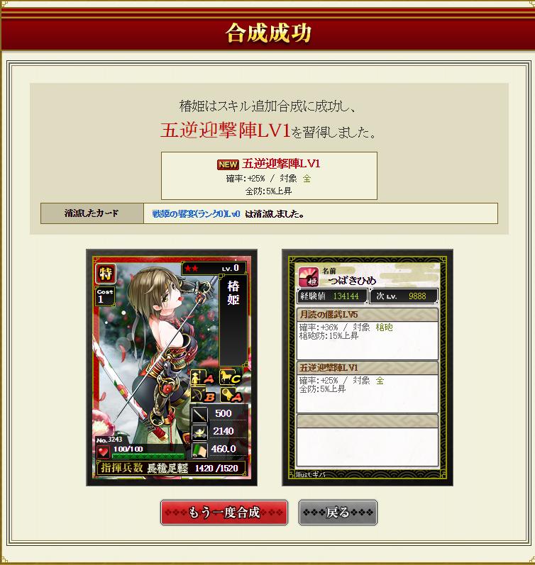 28 1月7日 椿姫饗宴合成結果