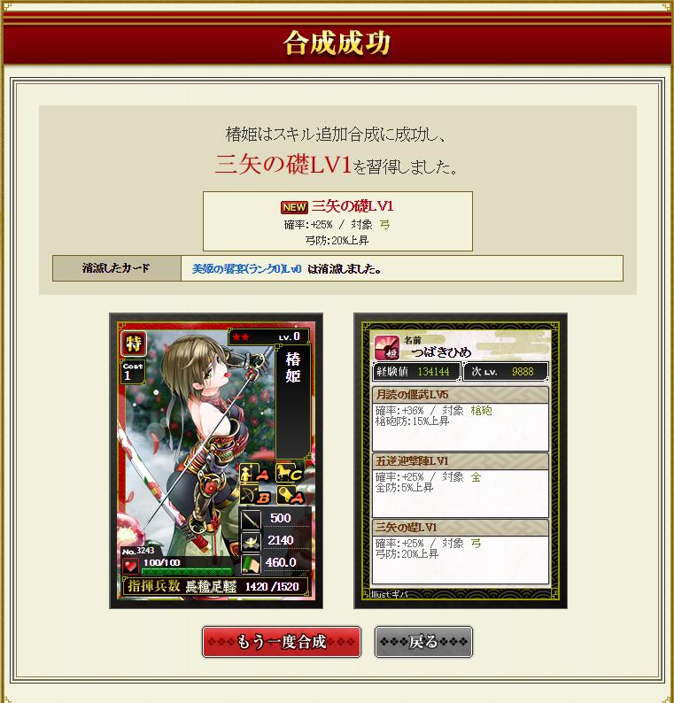 28 1月7日 椿姫饗宴合成2結果