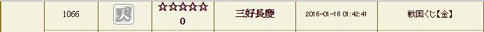 28 1月16日 金くじ履歴3