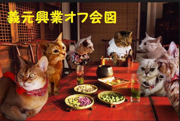 猫 飲み会