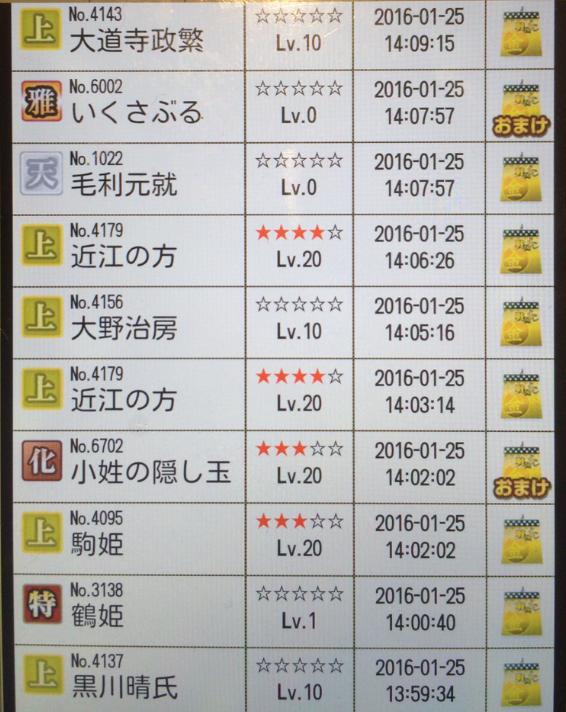 28 1月25日 さてさんくじ履歴2