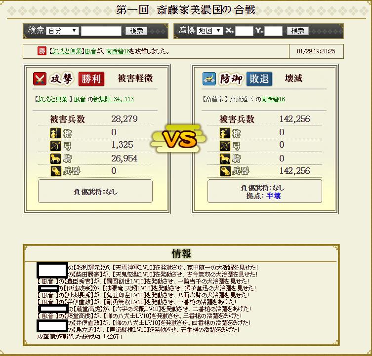 28 1月30日 斉藤家攻撃合戦報告書