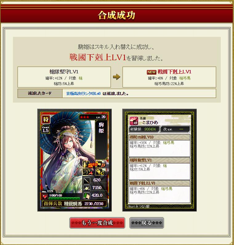 28 1月7日 駒姫京極合成結果