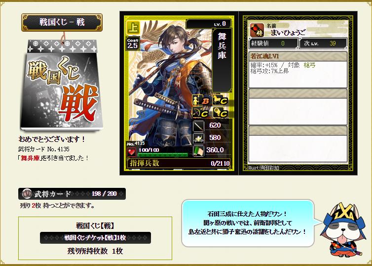 28 1月13日 戦くじ1
