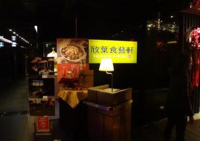 欣葉食藝軒(台北101)10