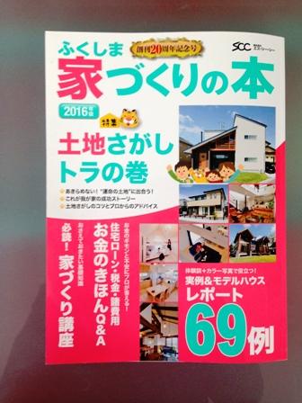 Fukushimahon2016 (2)