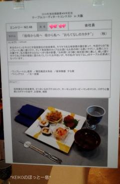 大阪コンテスト作品2