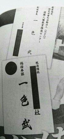 ishikitakeshi.jpg