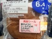 ブランのパンケーキ