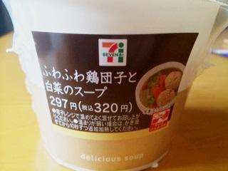鶏団子スープ2