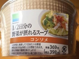 野菜スープ2ラベル