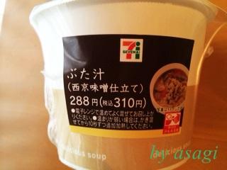 セブンの豚汁2