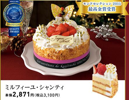ファミマケーキ