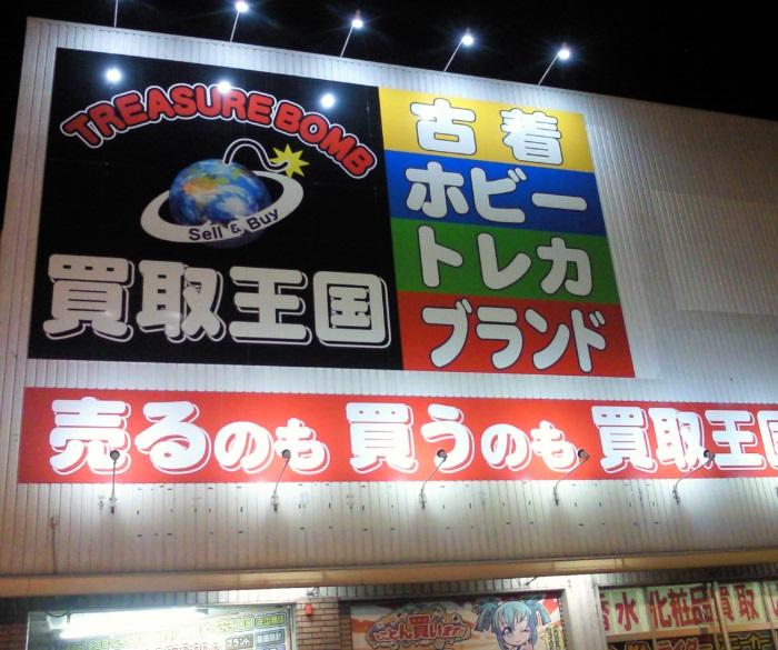 2015年12月13日 大阪方面10