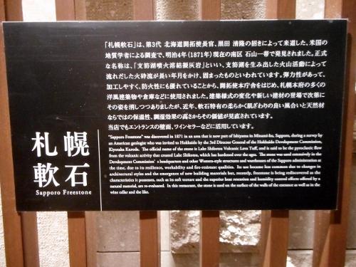 赤れんがテラス レストラン 札幌軟石説明
