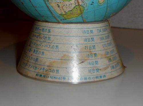 貯金箱 東海銀行 地球儀 台座①