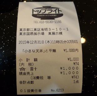 151231_comike_syokuji_ryousyusyo.jpg