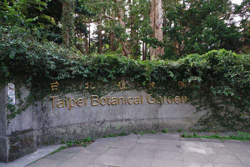 Taipei_Botanical_Garden_081215_1.jpg