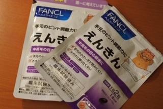 ファンケル目サプリ