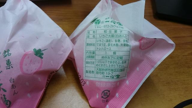イチゴ大福222