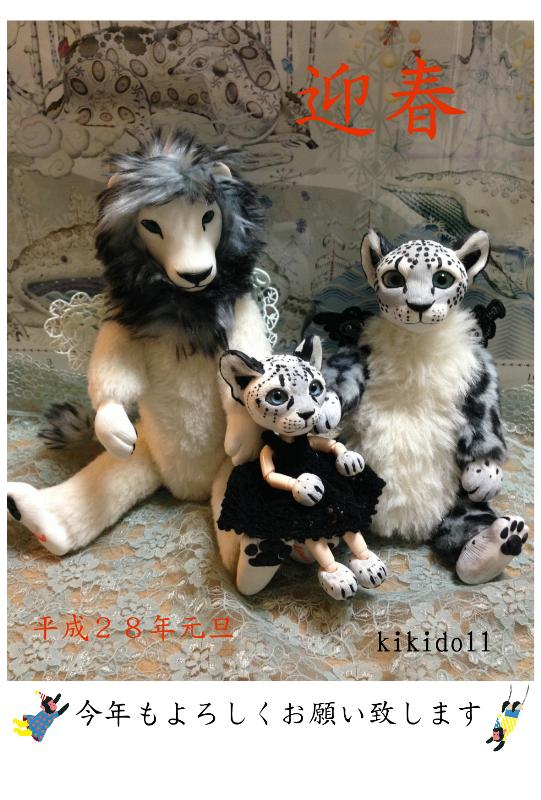 平成28年年賀 - コピー