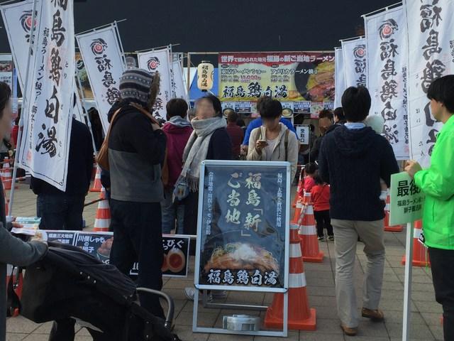 仙台ラーメンフェスタ2015(福島鶏白湯)