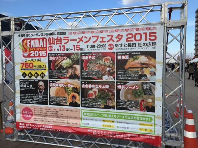 仙台ラーメンフェスタ2015正面入り口ポスター