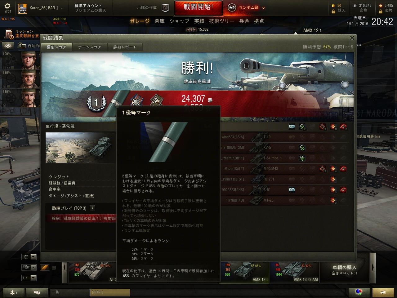 AMX12t