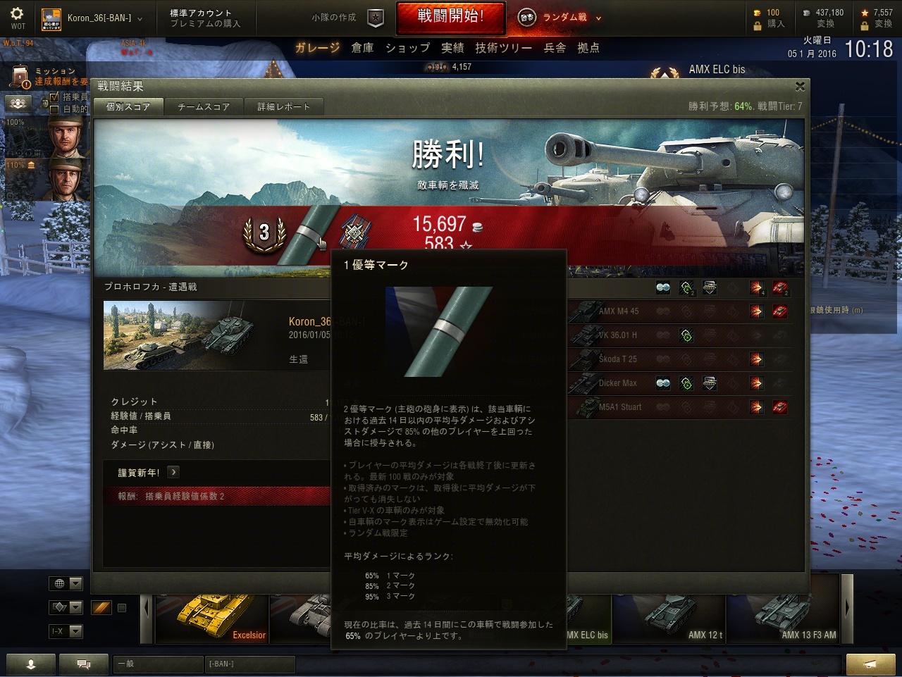 AMX ELC biz 1優等