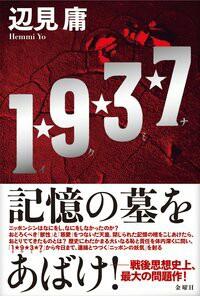 「南京大虐殺」が狂わせた人生!捕虜一万人余の虐殺証言〜日本兵が犯した「生肉の徴発」の罪は消えない!