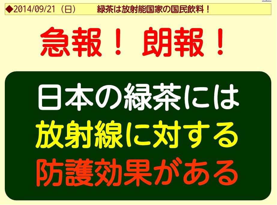 緑茶はストロンチウムの吸収を防ぐ!日本の緑茶には放射線に対する防護作用がある!味噌と緑茶の癌、放射能