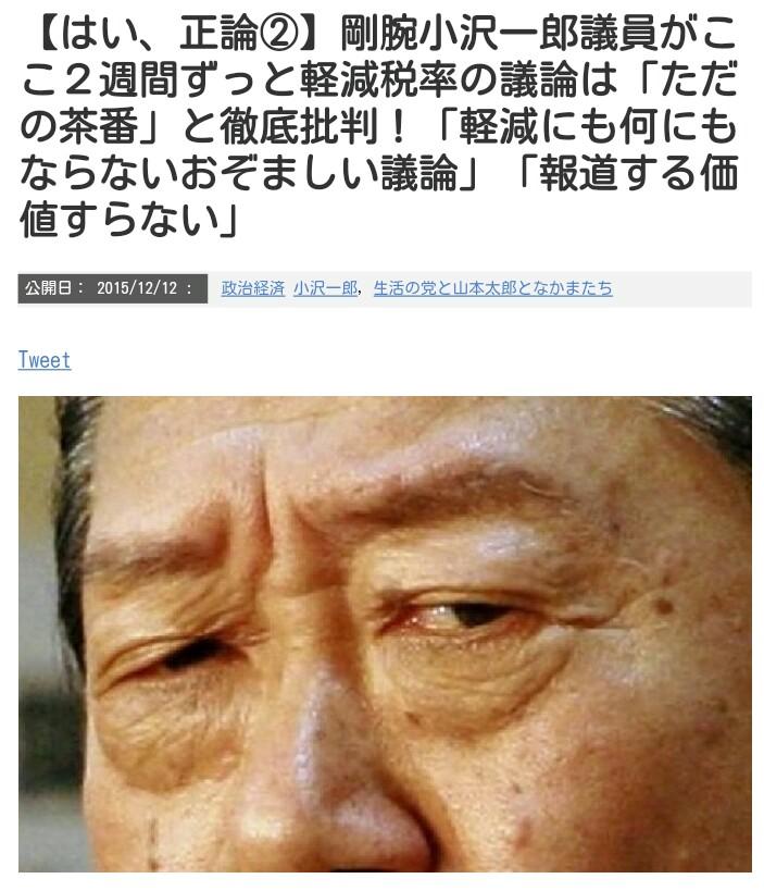小沢一郎、軽減税率の議論は「ただの茶番」と徹底批判!室井佑月「選挙対策」騙されている感じしかしない!