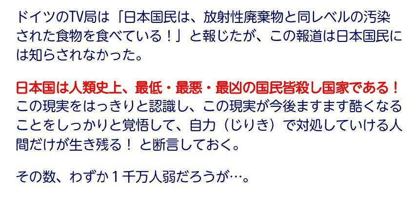 日本国は人類史上、最低・最悪・最凶の国民皆殺しの国家である!ドイツのTV局は日本国民は放射能を食べさ