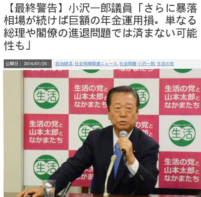【最終警告】小沢一郎、さらに暴落相場が続けば巨額の年金運用損!生易しいレベルの話ではない…株運用