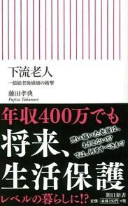 小沢一郎、今度は「人づくり革命」安倍スローガン、もう頭がどうかしていとしか考えられない「永遠の道半ば