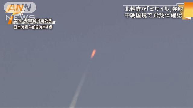 北朝鮮ミサイル発射「日朝対立」と言う茶番劇!安倍政権、国民洗脳…戦争法案・憲法改正…正当化!