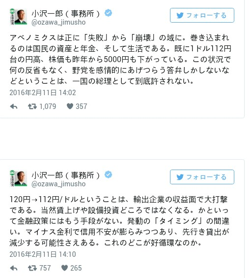 小沢一郎、アベノミクスは正に「失敗」から「崩壊」の域に!巻き込まれるのは国民の資産と年金、国民生活…