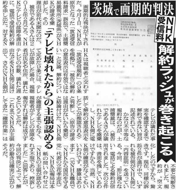 NHK受信料『解約ラッシュ』電話で「TV壊れたからNHK解約します」と言えば解約完了!裁判所が認める