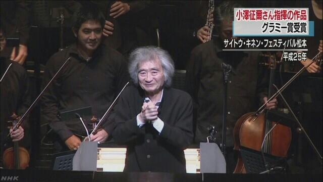 小澤征爾さん指揮の作品にグラミー賞!日本は戦争しない、そんな国できたのは初めてですよ!世界に示せ…
